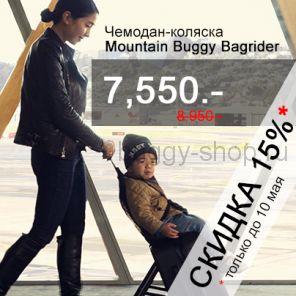 Чемодан-коляска Mountain Buggy Bagrider (Маунтин Багги Беграйдер)